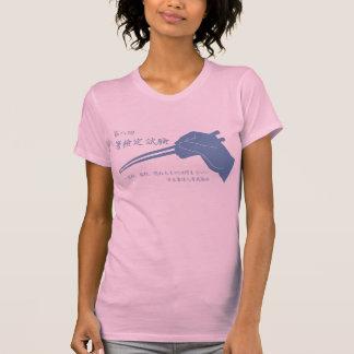 Hashi Exam T-shirts