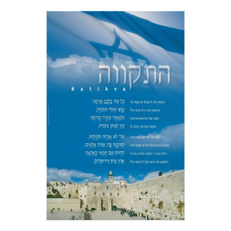 hatikva_english posters