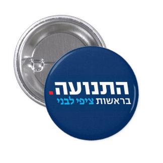 Hatnuah led by Tzipi Livni Israeli political party Pinback Button