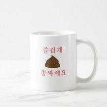 Have A Good Poop (Korean) Coffee Mug