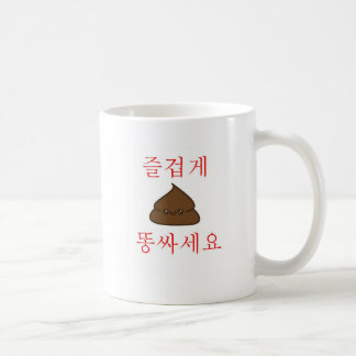 Have A Good Poop (Korean) Mug