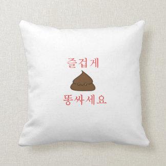 Have A Good Poop (Korean) Pillow