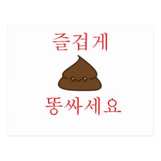 Have A Good Poop (Korean) Postcard