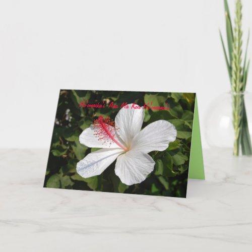 Hawaiian Happy Anniversary White Hibiscus Card By Catherinesherman On