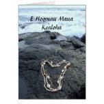 Hawaiian Shell Heart Forever Love Card