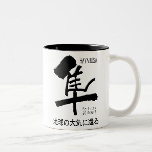 HAYABUSA Re-Entry Two-Tone Coffee Mug