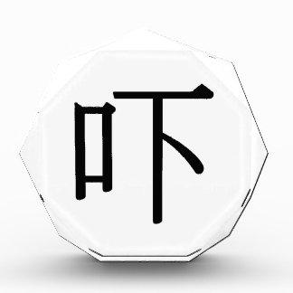 hè - 吓 (amenace)