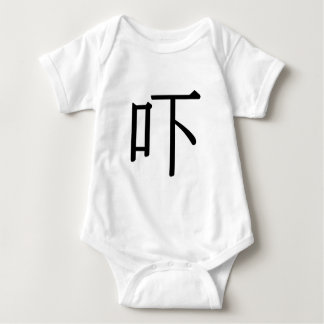 hè - 吓 (threaten) baby bodysuit