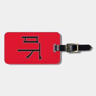 hè - 吓 (threaten) bag tag