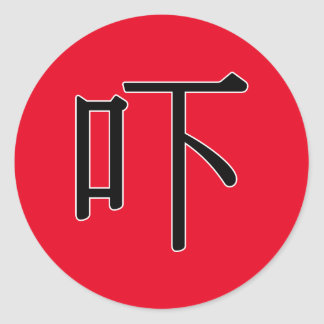 hè - 吓 (threaten) classic round sticker