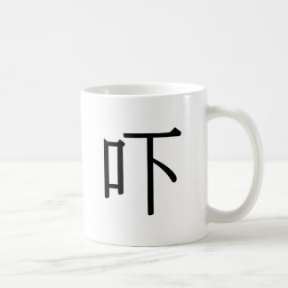 hè - 吓 (threaten) coffee mug