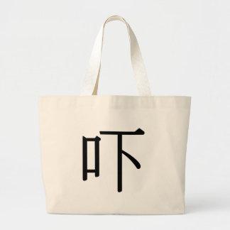 hè - 吓 (threaten) large tote bag