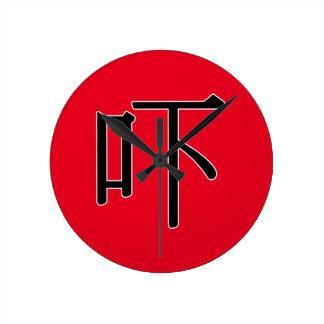 hè - 吓 (threaten) round clock