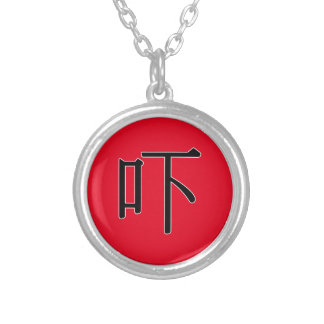 hè - 吓 (threaten) round pendant necklace