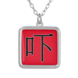 hè - 吓 (threaten) square pendant necklace