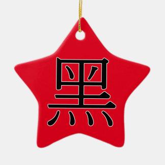 hēi - 黑 (black/illegal) ceramic ornament