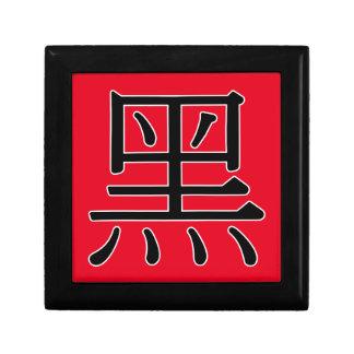 hēi - 黑 (black/illegal) jewelry box