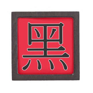 hēi - 黑 (black/illegal) keepsake box