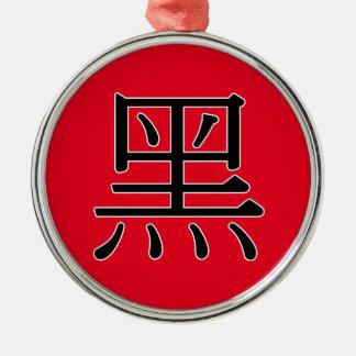 hēi - 黑 (black/illegal) metal ornament