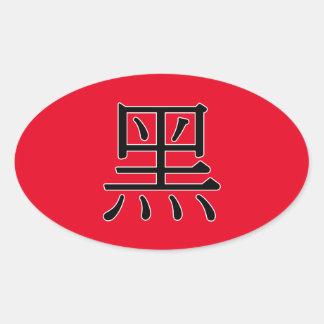 hēi - 黑 (black/illegal) oval sticker