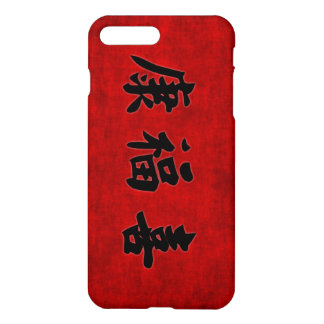 Health Wealth and Harmony Blessing in Chinese iPhone 7 Plus Case