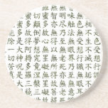 Heart Sutra (般若心経) ドリンク用コースター
