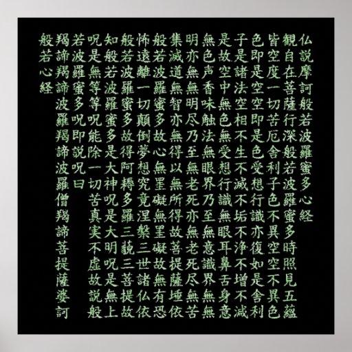Heart Sutra (般若心経) Póster