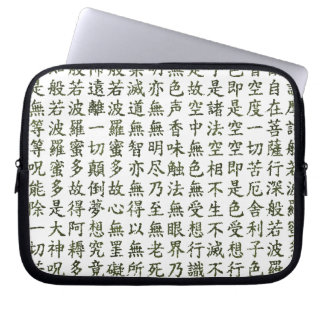 Heart Sutra (carrying it is young the heart sutra) Computer Sleeve
