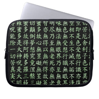 Heart Sutra (carrying it is young the heart sutra) Laptop Sleeve