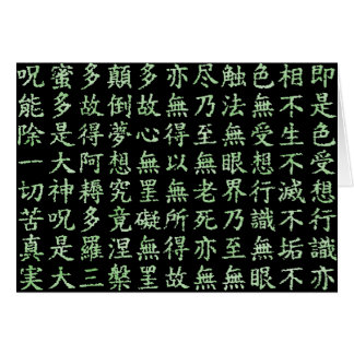 Heart Sutra (carrying young heart sutra) Card