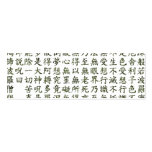 Heart Sutra (carrying young heart sutra) Double-Sided Mini Business Cards (Pack Of 20)