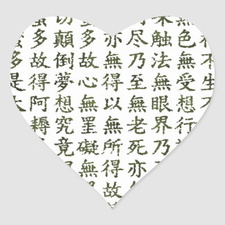 Heart Sutra (carrying young heart sutra) Heart Sticker
