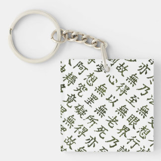 Heart Sutra (carrying young heart sutra) Keychain