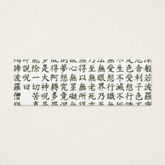 Heart Sutra (carrying young heart sutra) Mini Business Card