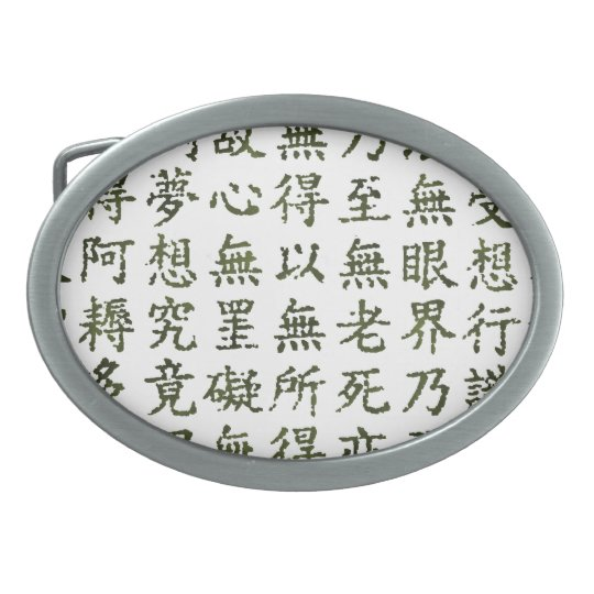 Heart Sutra (carrying young heart sutra) Oval Belt Buckle