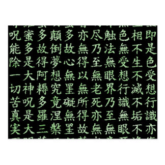 Heart Sutra (carrying young heart sutra) Postcard