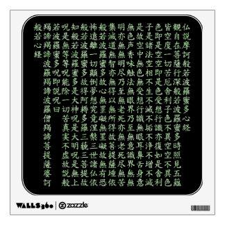 Heart Sutra Wall Sticker