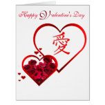 Hearts Roses and Love Kanji Valentine Large Greeting Card