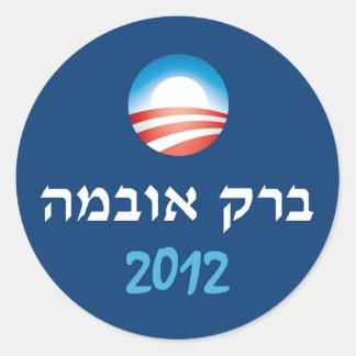 Hebreo 2012 de Obama Pegatina Redonda