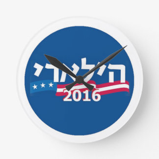 Hebreo 2016 de Clinton Relojes De Pared