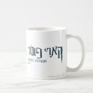 Hebreo de Harry Potter Taza