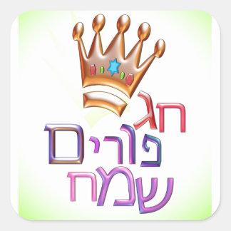 Hebreo del חגפוריםשמח de Purim Sameach de la bruja Pegatina Cuadrada
