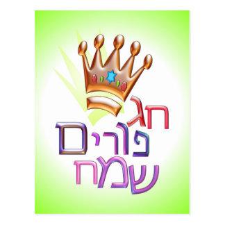 Hebreo del חגפוריםשמח de Purim Sameach de la bruja Postales