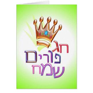 Hebreo del חגפוריםשמח de Purim Sameach de la bruja Tarjeta De Felicitación