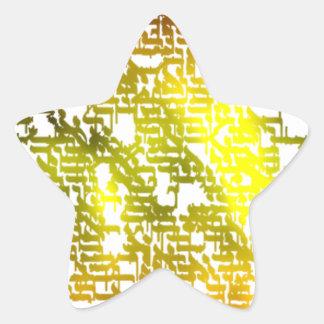Hebreo Pegatina En Forma De Estrella