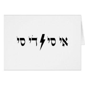 Hebrew - AC/DC Card