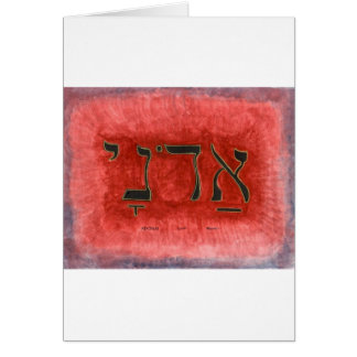 HEBREW Adonai Lord Card