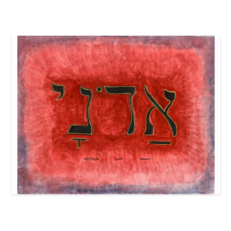HEBREW Adonai Lord Postcard
