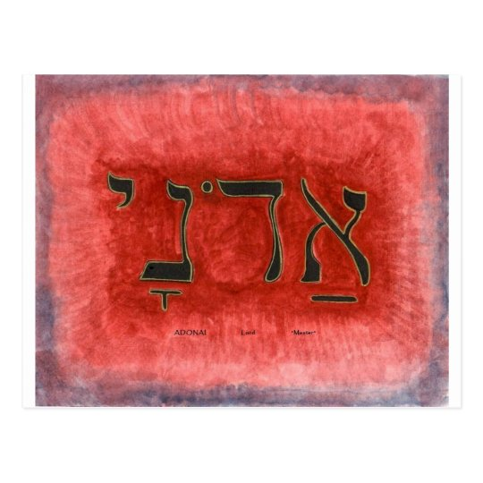 HEBREW Adonai Lord Postcard