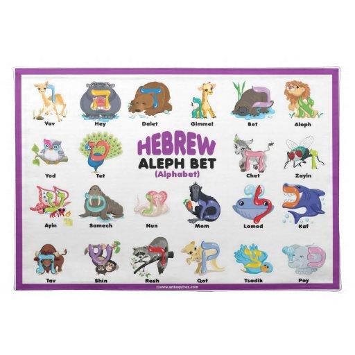 Hebrew Aleph Bet (Alphabet) Placemat, Purple
